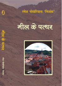 Meel Ke Patthar: Book by Ramesh Pokhriyal