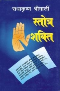 Stotra Shakti Hindi(PB): Book by Radha Krishna Srimali
