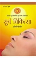 Surya Chikitsa Cromotherepy Hindi(PB): Book by Hari OM Gupta