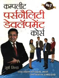 Complete Personality Development Course Hindi(PB): Book by Surya Sinha