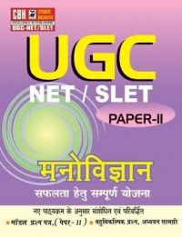 Psychology for UGC-NET-SLET (Paperback): Book by Cbh Editorial Board
