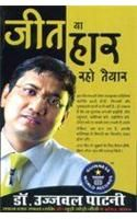 Jeet Ya Haar Raho Tayaar Hindi (PB): Book by Dr. Ujjawal Patni