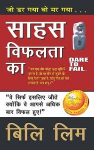 Dare To Fail (Hindi): Book by Billi Lim