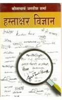 Hastaakshar Vigyan Hindi(PB): Book by Jagdish Sharma