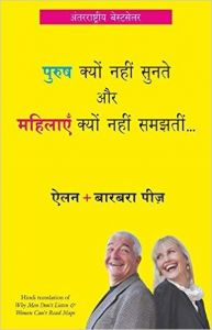 Purush Kyun Nahi Sunte aur Mahilayen Kyun Nahi Samajhti : Book by Allan and Barbara Pease