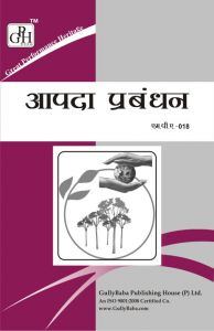 MPA018 Disaster Management (IGNOU Help book for MPA-018 in Hindi Medium): Book by Expert Panel of GPH