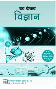 Science Lesson Plan (IGNOU Help book for Science Lesson Plan in Hindi Medium): Book by GPH Panel of Experts