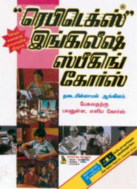 Rapidex English for Tamil Speakers: Book by R. K. Gupta