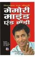 Memory Mind & Body English(PB): Book by Biswaroop Roy Choudhray