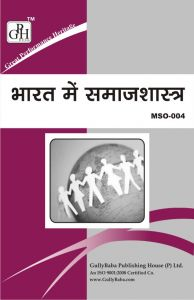 MSO004 Sociology In India (IGNOU Help book for MSO-004 in Hindi Medium): Book by Expert Panel of GPH
