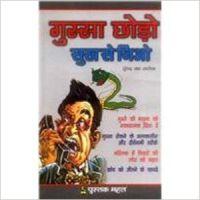 Gussa Chodo Sukh Se Jiyo: Book by SURENDER NATH SAXENA