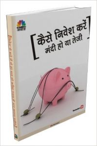 Kaise Nivesh Kare--Mandi Ho ya Teji- HINDI: Book by Deepa Venkatraghvan
