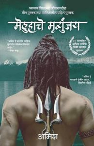 Meluha Che Mritunjay ( Immortals Of Meluha : Marathi ) (Paperback): Book by Amish Tripathi