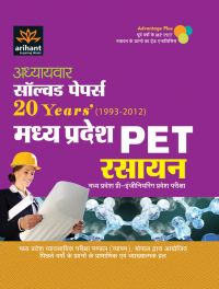 Adhyaywar 20 Years' Solved Papers MP PET Rasayan: Book by Arihant Experts