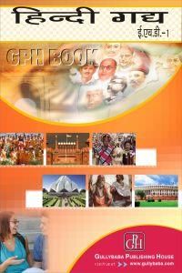 EHD1 Hindi Gadhye (IGNOU Help book for EHD-1 in (IGNOU Help book for EHD-1 in Hindi Medium): Book by Manorama Pawar