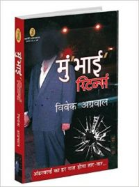 Mum'bhai'Returns: Book by Vivek Agarwal