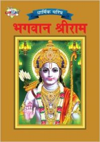 Lord Rama PB Marathi: Book by simran Kaur