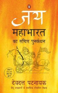 Jay : Mahabharat Ka Sachitra Punarkathan (Paperback): Book by Devdutt Patnaik