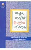 Learn English In 30 Days Through Malayalam English(PB): Book by Dr. B.R. Kishore
