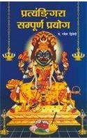Pratangira Sampooran Prayog Hindi(PB): Book by Ramesh Dwivedi