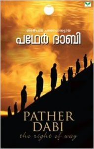PATHER DABI: Book by Paulo Coelho