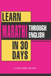 Learn Marathi In 30 Days Through English (English) (Paperback): Book by Krishna Gopal Vikal