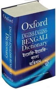 Bengali To English Book