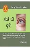 Aankho Ki Drashiti (H) Hindi(PB): Book by Hari OM Gupta