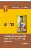 Bal Rog (H) Hindi(PB): Book by Hari OM Gupta