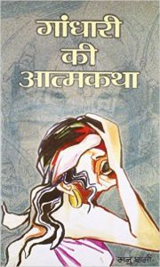 GANDHARI KI ATMAKATHA (Hardcover): Book by MANU SHARMA