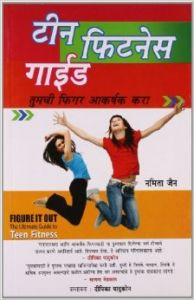 Teen Fitness Guide Marathi(PB): Book by Namita Jain