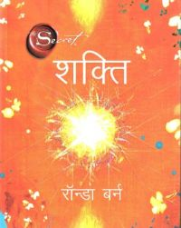 The Power (Hindi): Book by Rhonda Byrne
