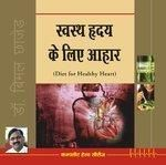 Swasth Hardya Ke Liye Ahar Hindi(PB): Book by Bimal Chhajer