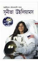 Sunita WilliamBengali(PB): Book by Rachna Bhola Yamini