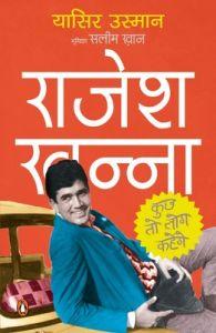 Kuchh to Log Kahenge - Rajesh Khanna: Book by Yasser Usman