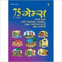 75 Se Adhik Games: Book by ABHILASHA MATHUR