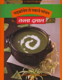 Microwave Cooking (Hindi): Book by Tarla Dalal