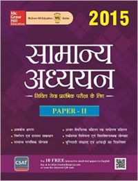 Samnya Adhyayan Paper II 2015 1st Edition (Paperback): Book by MHE
