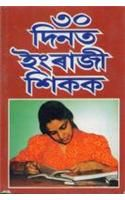 Learn English In 30 Days Through Assamese English(PB): Book by Dr. B.R. Kishore