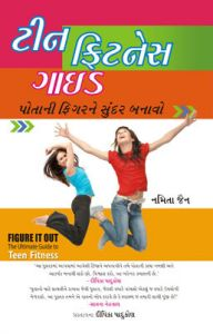 Teen Fitness Guide Gujarati(PB): Book by Namita Jain