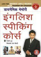 Dynamic Memory English Speaking Course Hindi (PB): Book by Biswaroop Roy Chaudhary