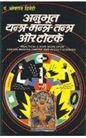 Anubhut Yantra Mantra Tantra Aur Totke (H) Hindi(PB): Book by Bhojraj Dwivedi