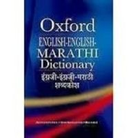 Oxford English-English- Marathi Dictionary (English) (Hardcover): Book by DR. R. V. DHONGDE