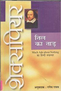 Books : til ka tad hindi - Rediff Shopping