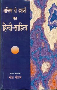 Antim Do Daskon Ka Hindi sahitya: Book by Meera Goutam