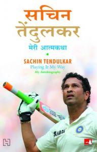 Sachin Tendulkar - Meri Atmakatha (Paperback): Book by Sachin Tendulkar, Boria Majumdar