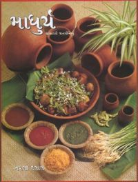 Exciting Vegetarian Cooking (Gujarati): Book by Tarla Dalal