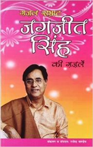 Ghazal Samrat Jagjit Singh Ki Ghazalein Hindi(PB): Book by Edited