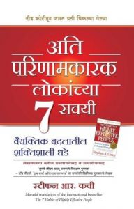 The 7 Habits of Highly Effective People (Paperback): Book by Stephen R. Covey
