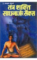 Tantra Shakti Sadhana Aur Sex Hindi(PB): Book by Radhakrishna Srimali